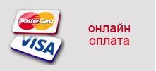 онлайн-оплата